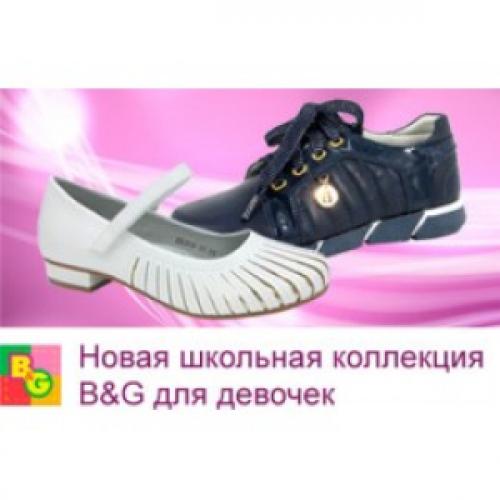 Встречайте! Новая коллекция школьной обуви B&G уже на сайте!